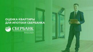 Эксперты аккредитованные в Сбербанке