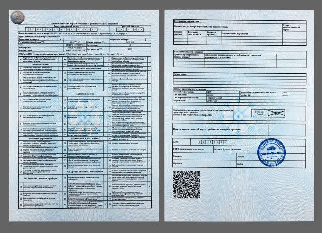 Сервис проверки диагностических карт автомобилей