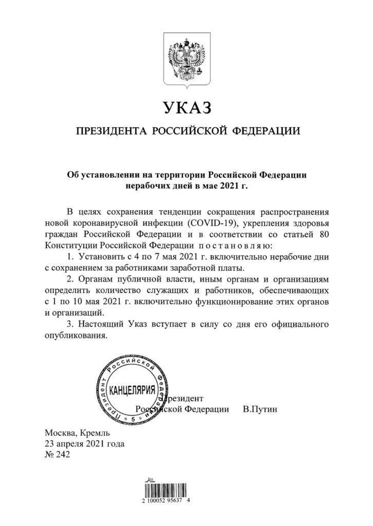 Владимир Путин продлил режим нерабочих дней до11мая