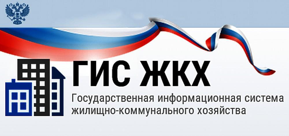 ГИС ЖКХ и обязанности управляющих организаций.
