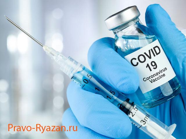 О проведении профилактических прививок против коронавирусной инфекции отдельным группам граждан